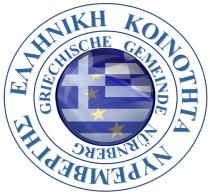 Ελληνική Κοινότητα Νυρεμβέργη